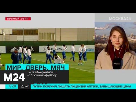 Эксперты прокомментировали сообщения о недопуске России до ЧМ-2022 - Москва 24