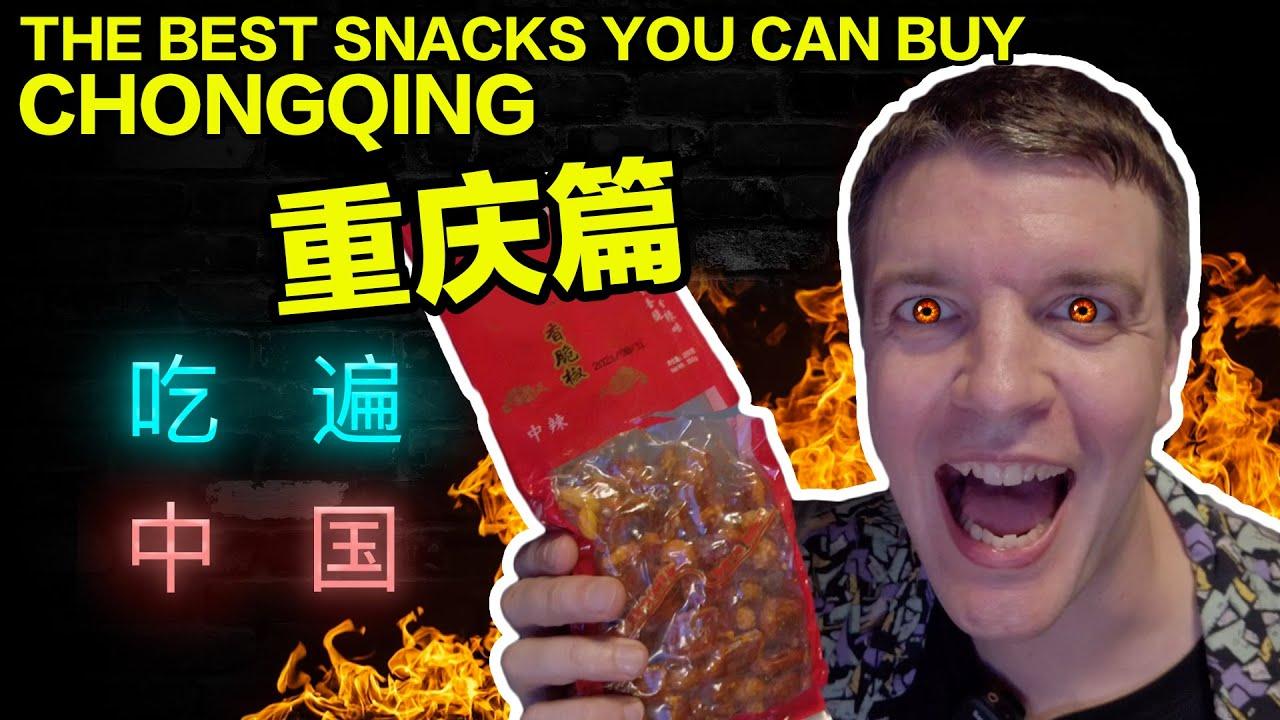 CHONGQING The Best Snacks You Can Buy / 英国小哥为了给爸妈寄中国好吃的 决定自己先吃遍中国