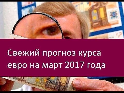 EURUSD прогноз (3-7 марта 2014)из YouTube · С высокой четкостью · Длительность: 10 мин40 с  · Просмотры: более 1.000 · отправлено: 2-3-2014 · кем отправлено: Алексей Лобода