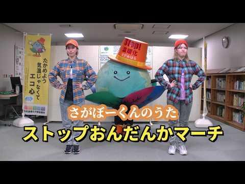 「レッツ・ダンス!ストップ・温暖化!」おてほんダンス動画