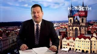 Новости Чехии 34 неделя