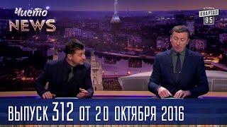 Яценюк попросился на должность главы НБУ   Новый сезон ЧистоNews 2016 #312