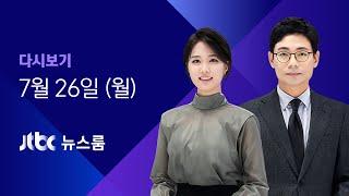 [다시보기] JTBC 뉴스룸|
