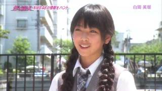 NMB48情報をハンティング #09 白間美瑠