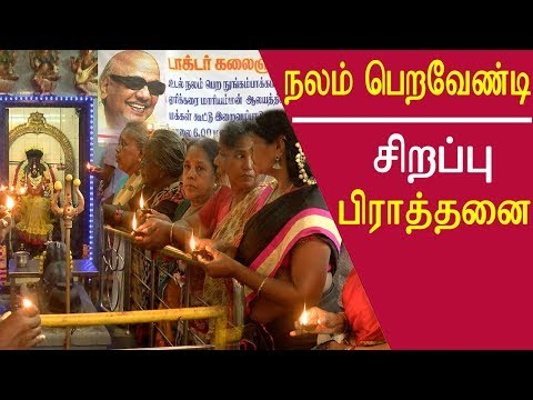 karunanidhi latest news karunanidhi in kauvery hospital special prayers for karunanidhi tamil news tamil news live redpix  Former Tamil Nadu chief minister and DMK president M Karunanidhi was shifted to Kauvery Hospital in the early hours of Saturday after his blood pressure dropped. However  kalaignar karunanidhi health condition is now stable. In the meanwhile   dmk party men and women organised special prayers and worships at various temples across the state.     More tamil news tamil news today latest tamil news kollywood news kollywood tamil news Please Subscribe to red pix 24x7 https://goo.gl/bzRyDm  #tamilnewslive sun tv news sun news live sun news  karunanidhi latest news,karunanidhi health,karunanidhi news,karunanidhi in kauvery hospital, kauvery hospital karunanidhi,how is kalaignar karunanidhi health, karunanidhi current situation, karunanidhi flash news,