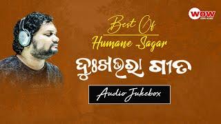 Best Of Humane Sagar | Super Hit Odia New Sad Songs | Non Stop Audio Jukebox