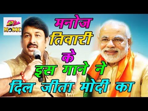 Live Manoj Tiwari के इस...