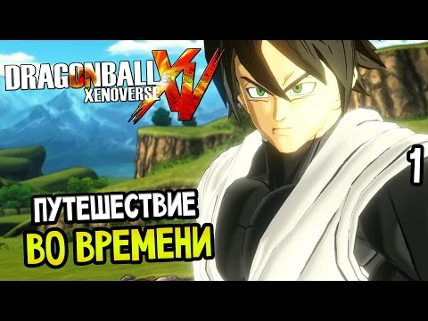 Dragon Ball: Xenoverse Прохождение На Русском #1 — НУЖНО?