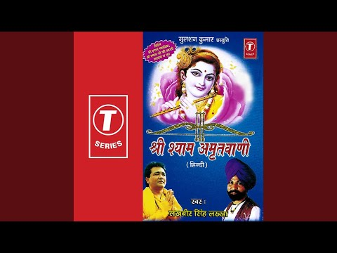 Shree Shyam Ji Ki Aarti / Ardas