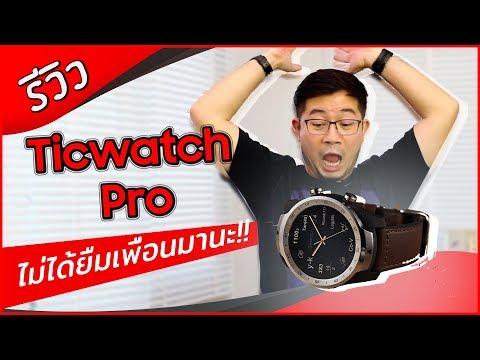 Review | รีวิว ใช้งานจริงมาแล้ว ticwatch Pro แบตอยู่ได้กี่วัน ? ทำอะไรได้บ้าง ? - วันที่ 15 Oct 2018
