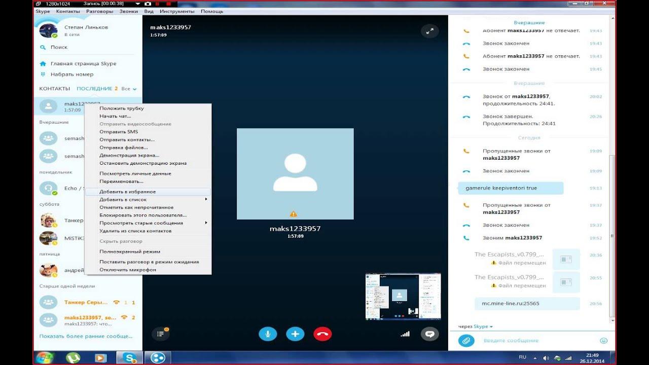 Как в скайпе сделать показ экрана