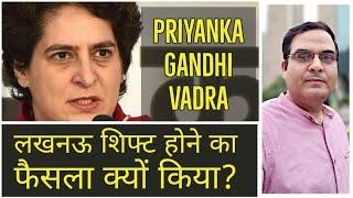 Priyanka के Lucknow शिफ्ट होने की वजह है 40 साल पुरानी | Uttar Pradesh Politics | Congress