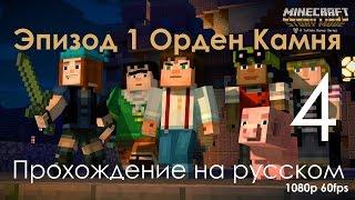 Minecraft story mode русская озвучка
