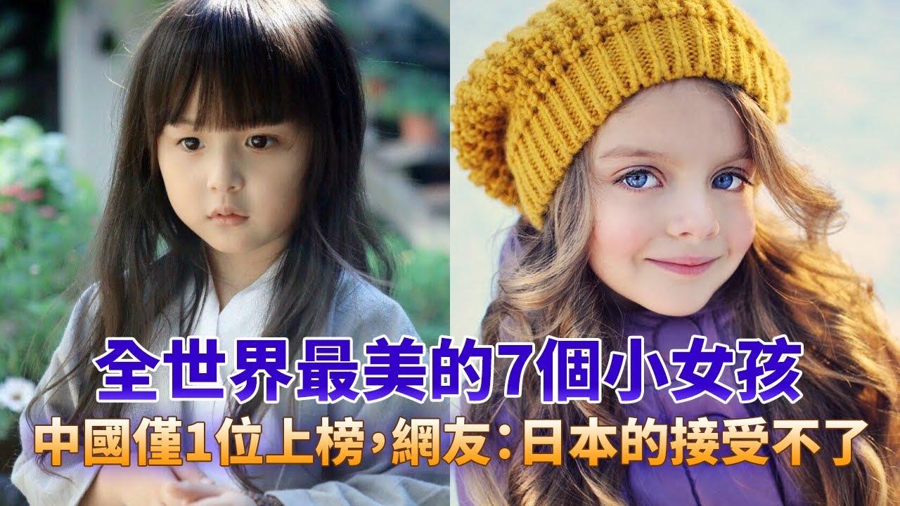 全世界最美的7個小女孩,中國僅1位上榜,網友:日本的接受不了- YouTube