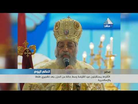 الأقباط يستقبلون عيد القيامة وسط حالة من الحزن بعد تفجيرات طنطا والإسكندرية