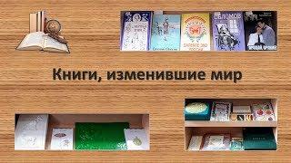Книги, изменившие мир (озвученная выставка)