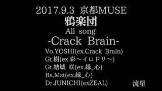 Crack brain試聴用メドレー