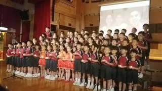 Publication Date: 2017-06-30 | Video Title: 孔教學院大成小學二年級唱天亮改版