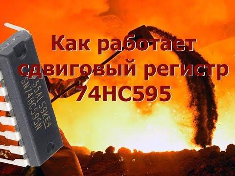 Как работает сдвиговый регистр 74HC595