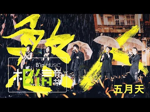 MAYDAY五月天 [ 憨人 Fool ] Official Live Video