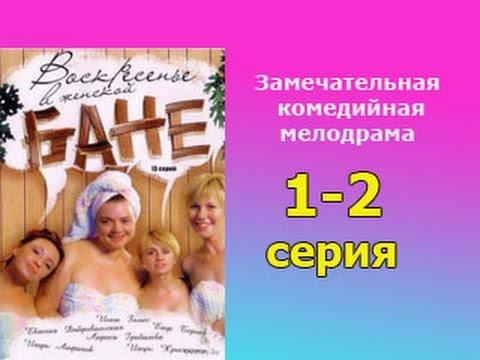 Смотреть видео женских банях в хорошем качестве