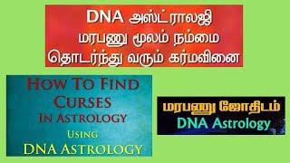 DNA Astrology - An Introduction | கர்ம பலன் மரபணு ஜோதிடத்தின் பார்வையில்