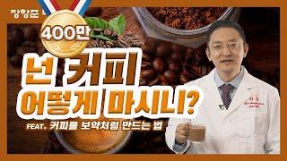 제48강: 넌 커피 어떻게 마시니? (feat. 커피를 보약처럼 만드는 법)