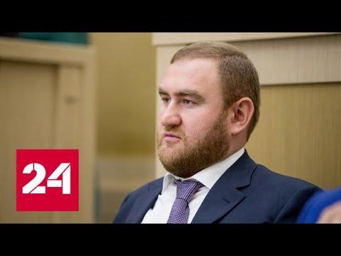 Арашуков единогласно лишен звания сенатора - Россия 24