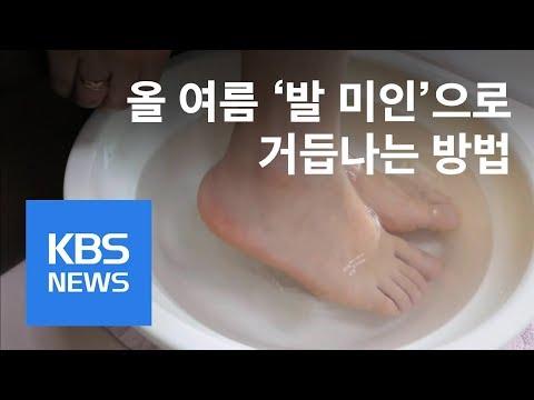 [정보충전] 각질 없는 건강한 발…'여름철 발 관리법' / KBS뉴스(News)