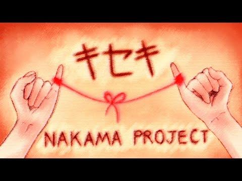 キセキ Kiseki - GReeeen V.Thai [ NAKAMA PROJECT ]
