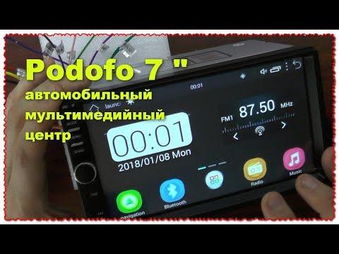 """Podofo 7 """" автомобильный мультимедийный центр с большим экраном"""
