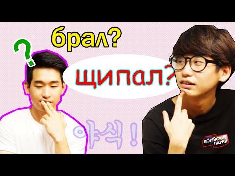 Very Similar Words Between Korean and Russian