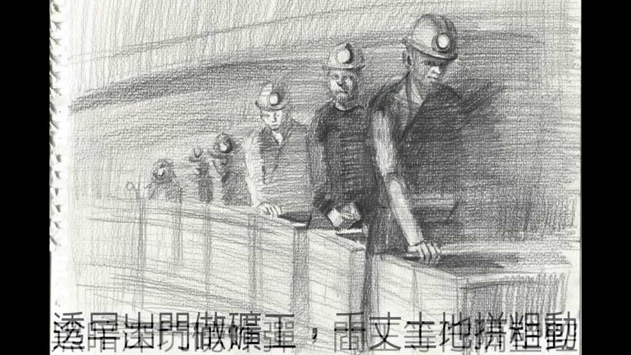 礦工悲歌--黃炳煌的音樂生命(臺灣鄉土音樂教材網站) - YouTube