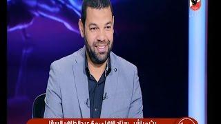 بالفيديو.. عبد الظاهر السقا: «كنت على وشك الانتقال للأهلي 6 مرات»