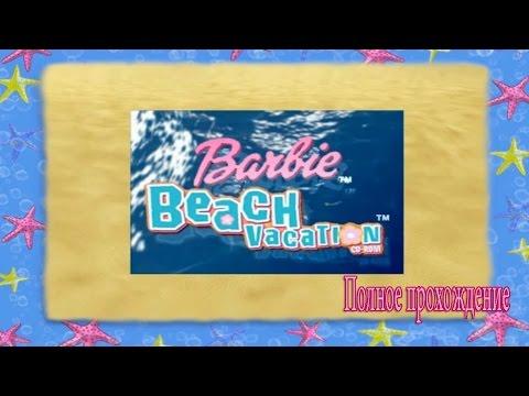 Прохождение игры барби приключение на пляже (полное прохождение)
