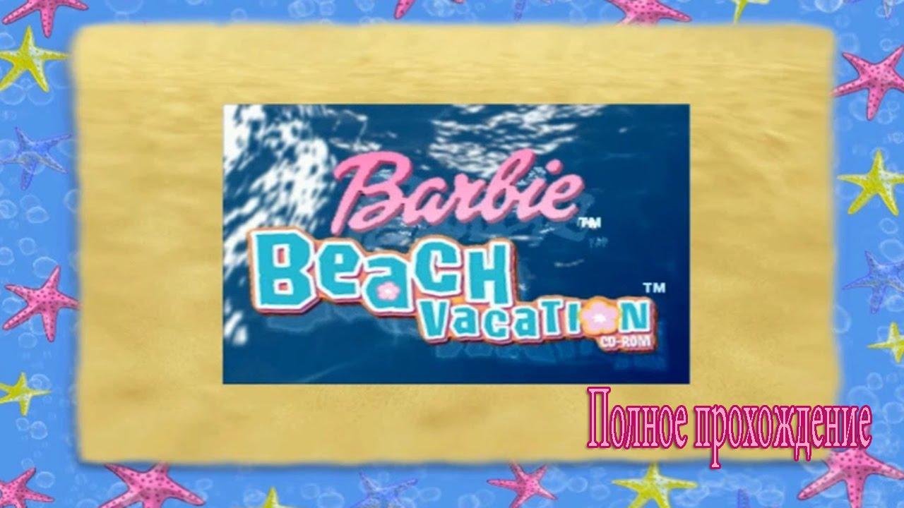 Игра барби приключения на пляже скачать торрентом