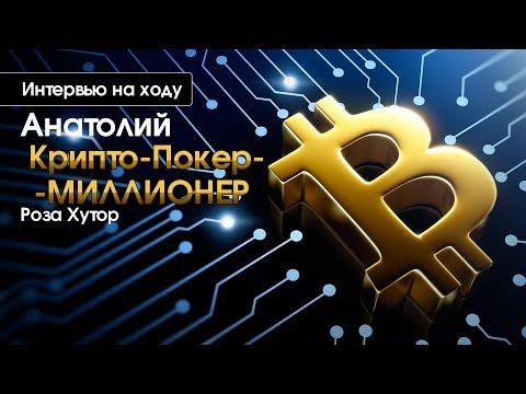 Вью на ходу: Анатолий. Покер-крипто-миллионер