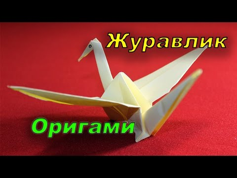 как сделать оригами журавлик пошаговая инструкция оригами журавлик схема видео бумажный журавлик