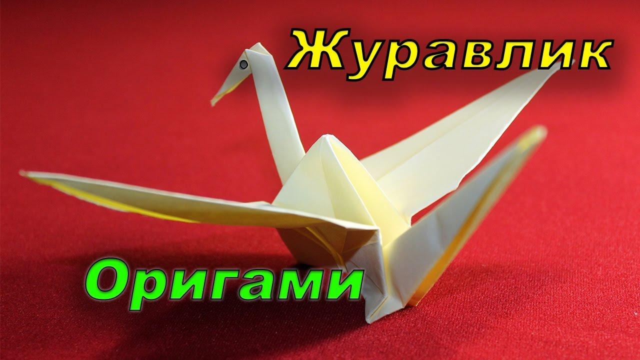 Оригами журавлик — схема, пошаговая инструкция. Как сделать.