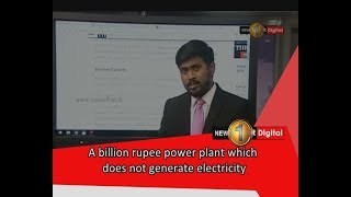 A billion rupee plus power plant which does not generate electricity Thumbnail