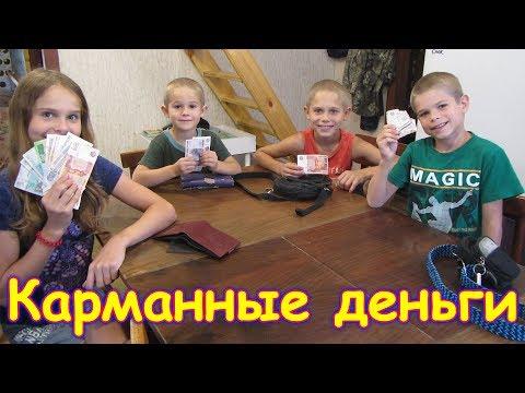 видео: Карманные деньги детям - сколько, зачем и с какого возраста даем. (08.19г.) Семья Бровченко.