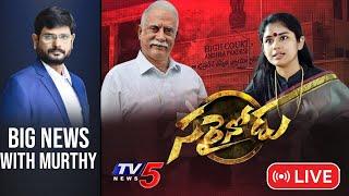 LIVE: సరైనోడు.. Big News with TV5 Murthy | Ashok Gajapathi Raju | Sanchayitha | AP HC