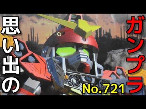721 GジェネNo.36 ガンダムヘビーアームズ   『SDガンダムGジェネレーション』