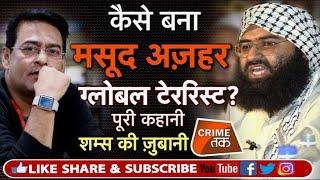 पाकिस्तान ने पाला, चीन ने दुलारा उस MASOOD AZHAR को भारत ने कैसे घोषित किया GLOBALआतंकी| Crime Tak