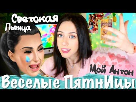 видео: ❤ Мой Антон ❤ /СТАЛА АКТРИСОЙ/ Любовь к Ким Кардашьян / Веселые ПятнИцы