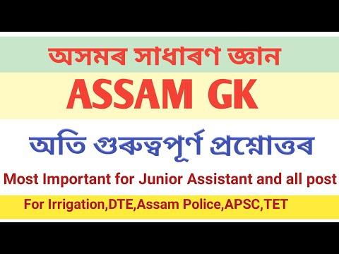 MCQ GK In Assam#General Knowledge For Assam Irrigation,APSC,DTE,Assam Police,TET#GK For All Exams