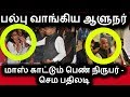 பல்பு வாங்கிய ஆளுநர் - பெண் நிருபர் | Nirmala Devi | Nirmala Devi News| Nirmala Devi Whatsapp Chat Whatsapp Status Video Download Free