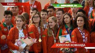 Сборную Татарстана на Национальном чемпионате WorldSkills Russia чествовали в Казанском Кремле - ТНВ
