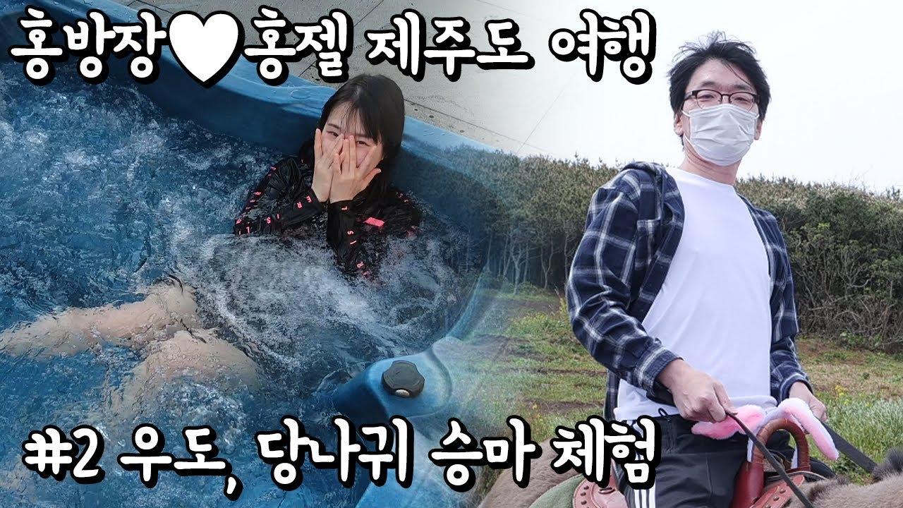 홍방장♥홍젤 제주도 여행 / 2화 우도, 당나귀 승마 체험 4K UHD (Vlog Hong Bang Jang)[TRAVEL] - 홍방장