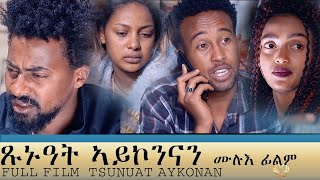 Eritrean full film Tsunuat Aykonan by  KALED ABDU  (ONE DAY)  ጹኑዓት ኣይኮንናን ብካልድ ዓብዱ